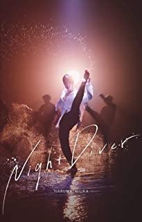 三浦春馬 / Night Diver (初回限定盤)