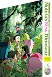 映画ドラえもん のび太の新恐竜 プレミアム版(ブルーレイ+DVD+ブックレット+縮刷版シナリオ セット)[Blu-ray]