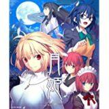 月姫 -A piece of blue glass moon- 初回限定版